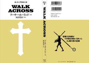 「WALK ACROSS」完成〜入稿