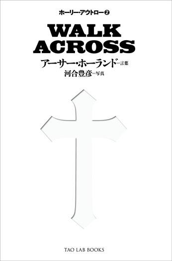 「WALK ACROSS」Amazonで予約スタート