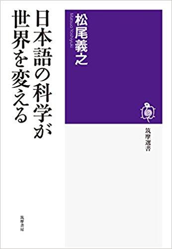 日本語の科学が世界を変える.jpg