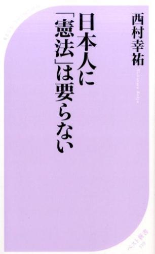 日本人に憲法は要らない.jpg