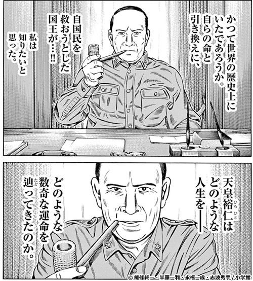 syouwatennou_2.jpg