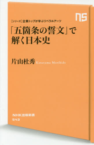 五箇条の誓文で解く日本史 .jpg