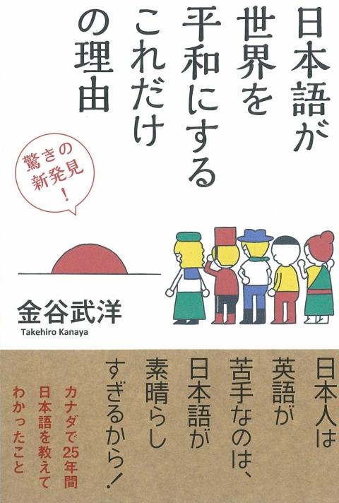 日本語が世界を平和にするこれだけの理由.jpg