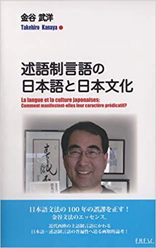 述語制言語の日本語と日本文化.jpg