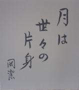 Oka-shikishi_005s.jpg