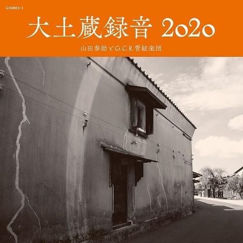 大土蔵録音 2020.jpg