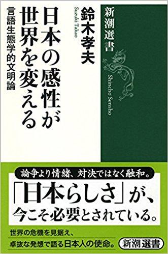 日本の感性が世界を変える: 言語生態学的文明論