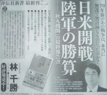 日米開戦 陸軍の勝算 ー「秋丸機関」の最終報告ー