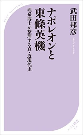 Vol.1『ナポレオンと東條英機』武田邦彦著