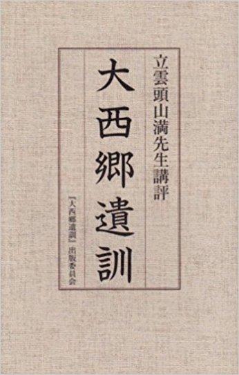 Vol.2 『大西郷遺訓』 立雲頭山満先生講評