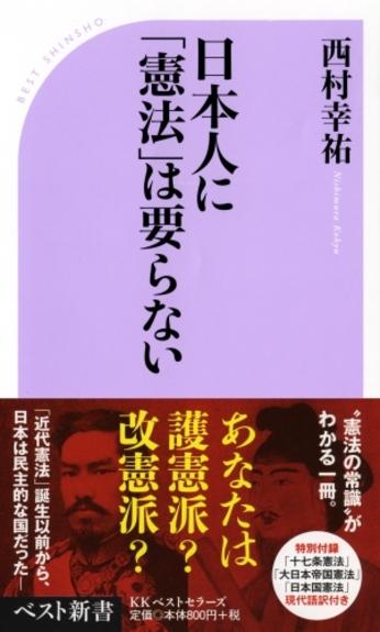 Vol.3『日本人に「憲法」は要らない』西村幸祐著