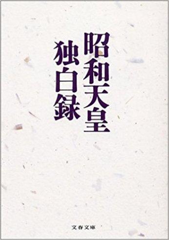 Vol.4 『昭和天皇独白録』 そして 『昭和天皇物語』