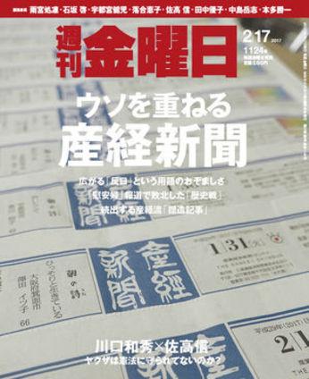 「週刊金曜日」佐高信 ☓ 川口和秀 対談