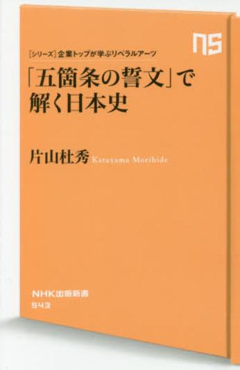 「五箇条の誓文」で解く日本史