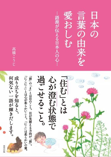 日本の言葉の由来を愛おしむ―語源が伝える日本人の心