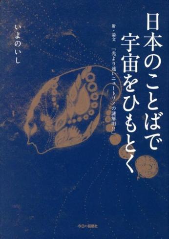 日本のことばで宇宙をひもとく