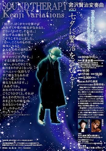 7/7【宮沢賢治変奏曲 VOL.1】七夕に賢治を浴びる!