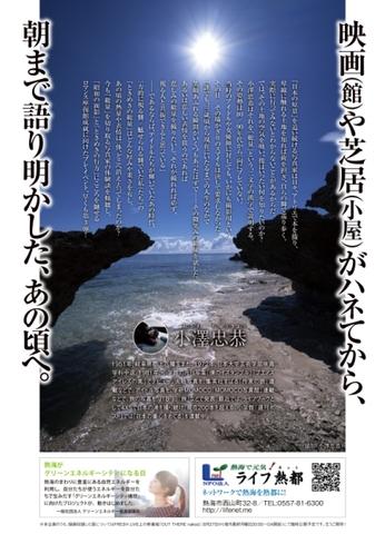 7/21 【 平成が終わる前に「昭和」を語りつくそう。】〜熱海温泉にて〜