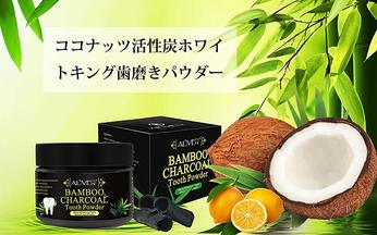 BAMBOO CHARCOAL Tooth Powder