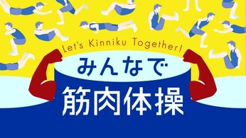 NHK みんなで筋肉体操
