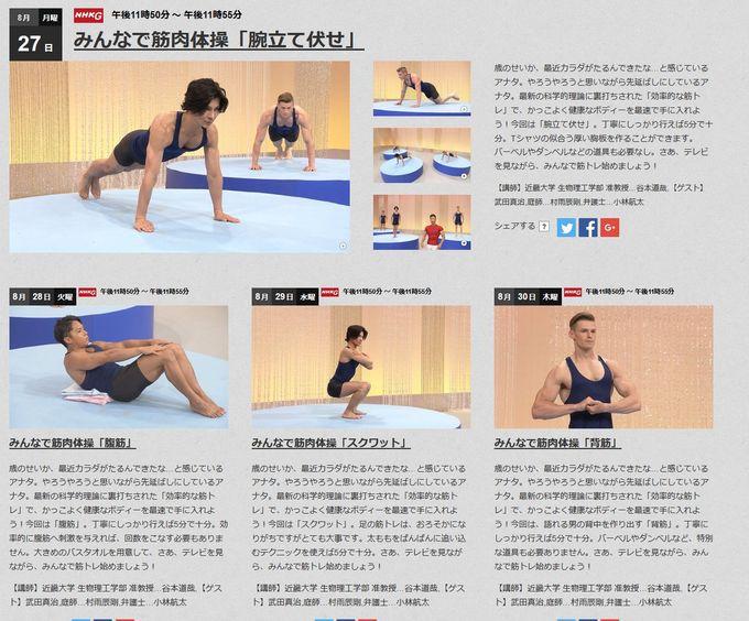 みんなで筋肉体操4.jpg