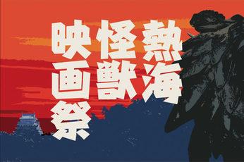 10/27 第一回熱海怪獣映画祭
