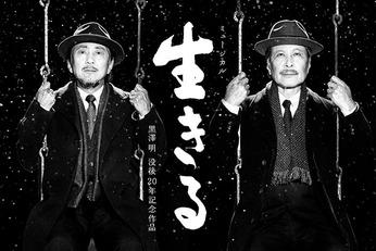 10/8〜28 黒澤明 没後20年記念作品ミュージカル「生きる」
