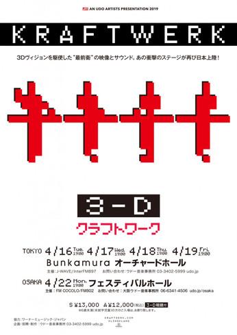 4/16〜19+22 KRAFTWERK 3-D Concert
