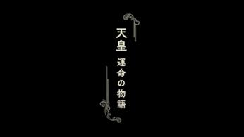 『天皇 運命の物語』