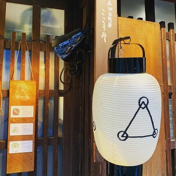 京都 AWOMB(あうーむ)