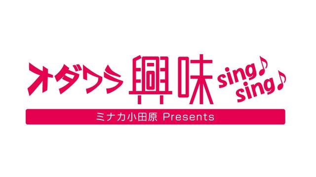 kyoumi_sing!sing!_logo.jpgのサムネイル画像