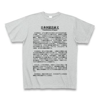 【14】 小我と日本国新憲法