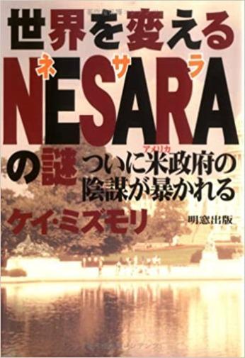 世界を変えるNESARAの謎