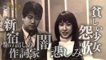 石坂まさを〜「夢は夜ひらく 藤圭子の真実」