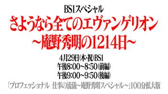 BS1スペシャル「さようなら全てのエヴァンゲリオン ~庵野秀明の1214日~」<前・後編>