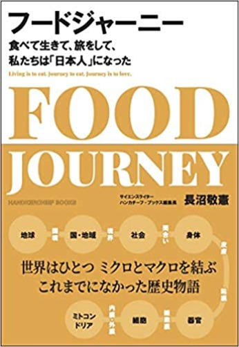 フードジャーニー 〜食べて生きて、旅をして、私たちは「日本人」になった